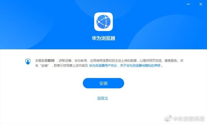 Huawei Browser also for PC